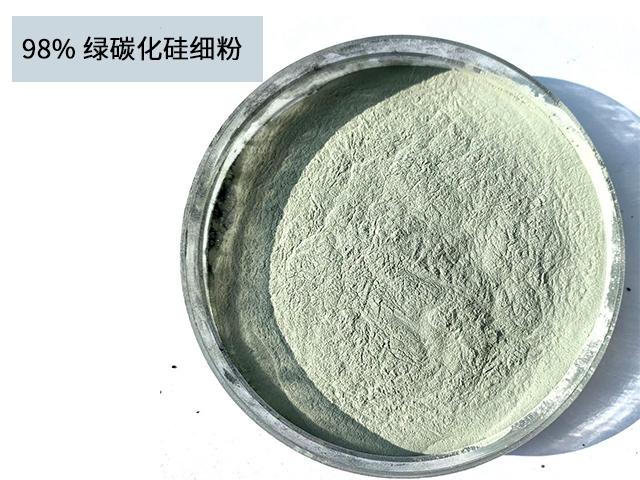 98% 绿碳化硅细粉