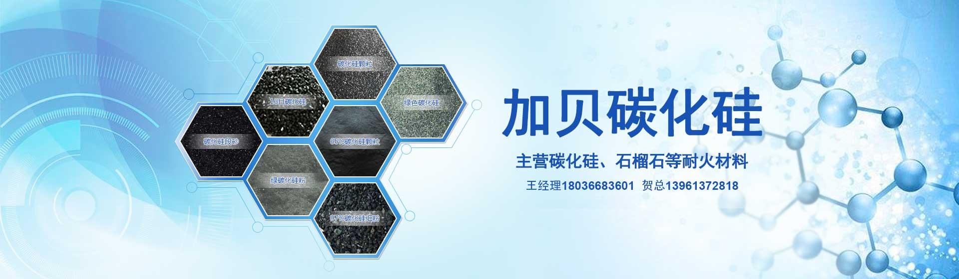江苏碳化硅